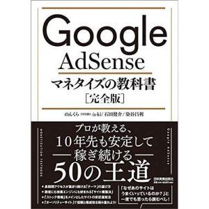 Google AdSense マネタイズの教科書完全版