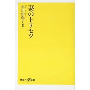 妻のトリセツ (講談社+α新書)