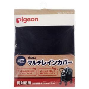 ピジョン Pigeon ベビーカー用 マルチレインカバー 両対面用 (対象機種:ランフィ、フィーノ)|lucia0322