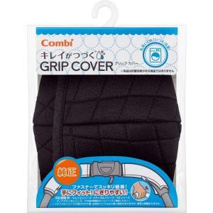 コンビ Combi キレイがつづく GRIP COVER キルトブラック 洗濯機で丸洗い可能|lucia0322
