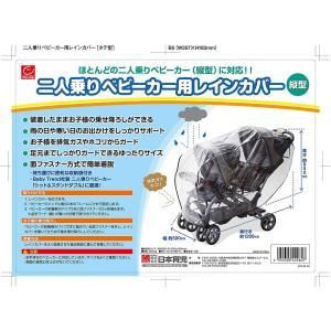 日本育児 2人乗りベビーカー用 レインカバー 縦型 2人乗り用の大きなレインカバー|lucia0322