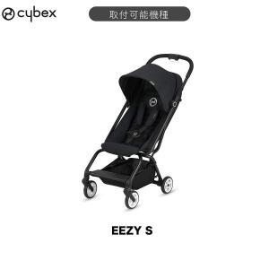 Cybex サイベックス イージー Sシリーズ(イージーSツイスト・イージーS) トラベルバッグ|lucia0322