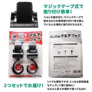 RUMs ベビーカーフック マルチフック 荷物フック マジックテープ式 360度回転 2個組|lucia0322