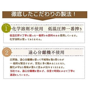 JASオーガニック認定 エキストラ バージン フラックスシードオイル 有機 亜麻仁油 170g 1本...