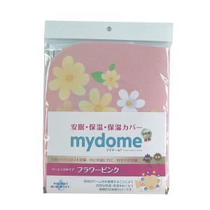冷え対策に喉やお肌に自然な潤い安眠・保温・保湿カバー「マイドーム」 フラワーピンク女性に人気の色柄 ...