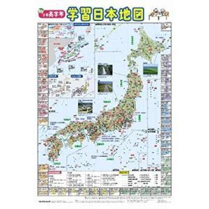 小学高学年 学習日本地図 (キッズレッスン)|lucia0322