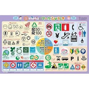 なるほどKids はっておぼえる いろいろなマーク・標識 (お風呂 学習 ポスター)|lucia0322