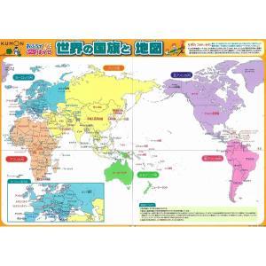 おふろでものしりはかせ 世界の国旗と地図|lucia0322