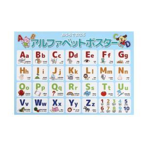 アルァベット お風呂 ポスター A3サイズ (420×297mm)日本製 防水 知育玩具 A3 ポスター 学習ポスター|lucia0322
