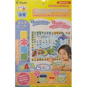 おふろシール 日本地図おぼえちゃおう 2点セット|lucia0322