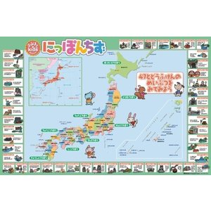 なるほどkids はっておぼえるにっぽんちず (お風呂 日本地図 ポスター)|lucia0322