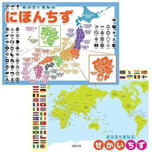 日本地図&世界地図 2枚セット お風呂 ポスター A3サイズ (420×297mm)日本製 防水 知育玩具 A3 ポスター 学習ポスター|lucia0322