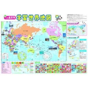 小学高学年 学習世界地図 (キッズレッスン)|lucia0322