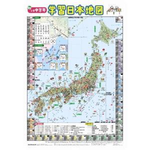 小学中学年 学習日本地図 (キッズレッスン)|lucia0322