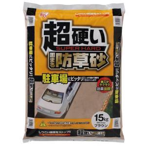 アイリスオーヤマ 固まる砂 超硬い 固まる防草砂 15kg ブラウン|lucia0322