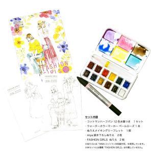 ウィンザー&ニュートン miya ファッションガールズセット