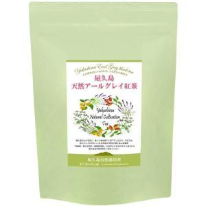"""《 私たちが作った""""屋久島天然アールグレイ紅茶""""です 》100g×1袋 屋久島自然栽培茶 無農薬/ ..."""
