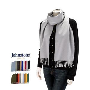 ジョンストンズ JOHNSTONS カシミア 無地 マフラー ストール 全20色 WA000016 ...