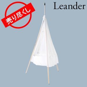 リエンダー ハイチェア キャノピー   ゆりかご用 ホワイト 赤ちゃん 寝具  104361  Le...