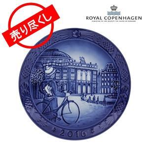 Royal Copenhagen ロイヤルコペンハーゲン  クリスマスプレート2016  18cm  ブルー 1016856 北欧 食器