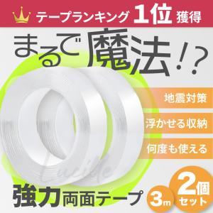 2個セット 両面テープ 魔法のテープ 超強力 防災 透明 車 強力両面テープ 貼って はがせる 極 ...