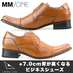 落ち着いた色みの上品なスムース素材を使用した履くだけで+7.0cm背が高くなるシークレットシューズ。...