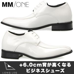 落ち着いた色みの上品なスムース素材を使用した履くだけで+6.0cm背が高くなるシークレットシューズ。...