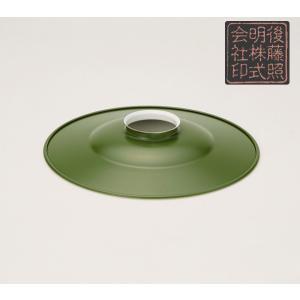 レトロ&モダンインテリアに! 明治28年創業後藤照明 GLF-0104GR アルミP1セード(緑塗装/内面白塗装)   (glf0104gr)|luciva