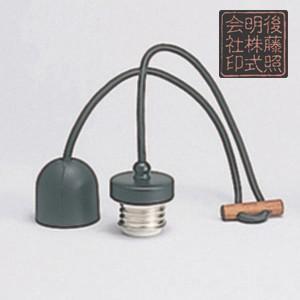 レトロ&モダンインテリアに! 明治28年創業後藤照明 GLF-0234 黒コード〆付け吊具  (glf0234)|luciva