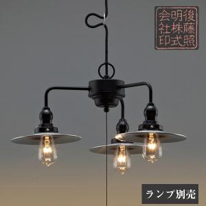 レトロ&モダンインテリアに! 明治28年創業後藤照明 GLF-3142X アルミP1レプリカ・3灯用CP型 電球なし (glf3142x)|luciva