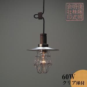 レトロ&モダンインテリアに! 明治28年創業後藤照明 GLF-3146 アルミP1ガード・CP型 60Wクリヤー球付 (glf3146)|luciva