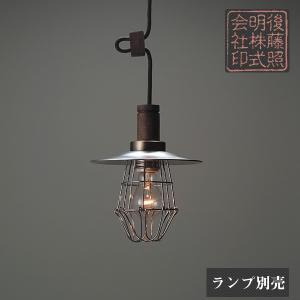 レトロ&モダンインテリアに! 明治28年創業後藤照明 GLF-3146X アルミP1ガード・CP型 電球なし (glf3146x)|luciva