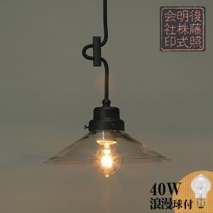 レトロ&モダンインテリアに! 明治28年創業後藤照明 GLF-3226C 透明P1ロマン・GP型BK 40W浪漫球付 (glf3226c)|luciva
