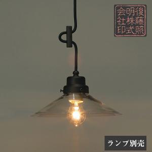 レトロ&モダンインテリアに! 明治28年創業後藤照明 GLF-3226CX 透明P1ロマン・CP型BK 電球なし (glf3226cx)|luciva