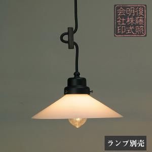 レトロ&モダンインテリアに! 明治28年創業後藤照明 GLF-3226WX 乳白P1ロマン・CP型BK 電球なし (glf3226wx)|luciva