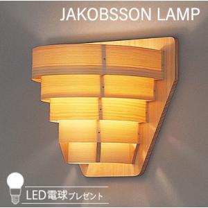 323B2568 JAKOBSSON LAMP(ヤコブソンランプ)(LED電球プレゼント)|luciva