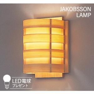 323B2569 JAKOBSSON LAMP(ヤコブソンランプ)(LED電球プレゼント)|luciva