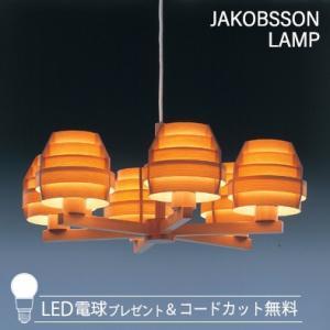 323C2086 JAKOBSSON LAMP(ヤコブソンランプ)(LED電球プレゼント&コードカット無料)|luciva