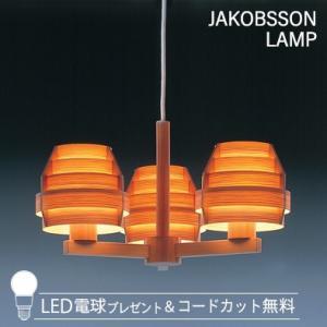 323C2087 JAKOBSSON LAMP(ヤコブソンランプ)(LED電球プレゼント&コードカット無料)|luciva