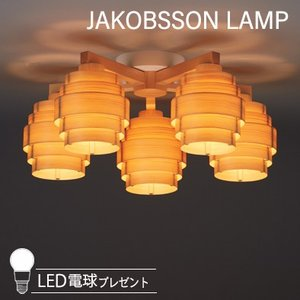 323C2196 JAKOBSSON LAMP(ヤコブソンランプ)(LED電球プレゼント)|luciva