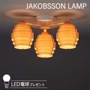 323C2197 JAKOBSSON LAMP(ヤコブソンランプ)(LED電球プレゼント)|luciva