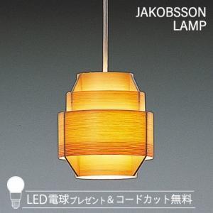 F216 / 323F-216 JAKOBSSON LAMP(ヤコブソンランプ)(LED電球プレゼント)|luciva