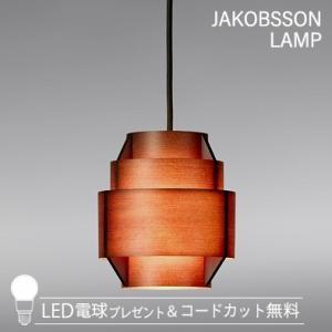 F216H / 323F-216H JAKOBSSON LAMP(ヤコブソンランプ)(LED電球プレゼント)|luciva