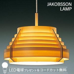 F217 / 323F-217 JAKOBSSON LAMP(ヤコブソンランプ)(LED電球プレゼント)|luciva
