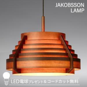 F217H / 323F-217H JAKOBSSON LAMP(ヤコブソンランプ)(LED電球プレゼント)|luciva