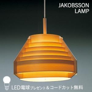 F218 / 323F-218 JAKOBSSON LAMP(ヤコブソンランプ)(LED電球プレゼント)|luciva