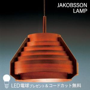 F218H / 323F-218H JAKOBSSON LAMP(ヤコブソンランプ)(LED電球プレゼント)|luciva