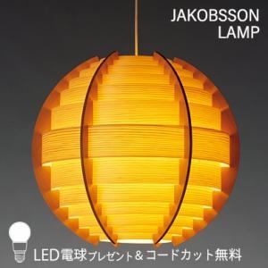 F224 / 323F-224 JAKOBSSON LAMP(ヤコブソンランプ)(LED電球プレゼント)|luciva