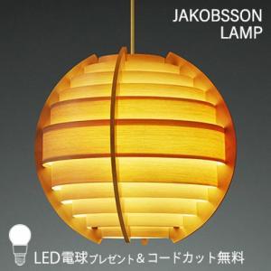 F268 / 323F-268 JAKOBSSON LAMP(ヤコブソンランプ)(LED電球プレゼント)|luciva
