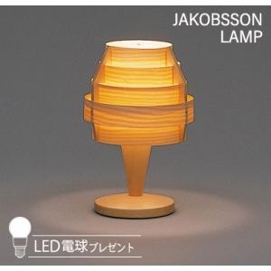 323S2517 JAKOBSSON LAMP(ヤコブソンランプ)(LED電球プレゼント)|luciva